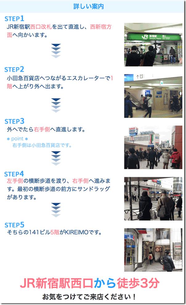 キレイモ新宿西口店までの道順