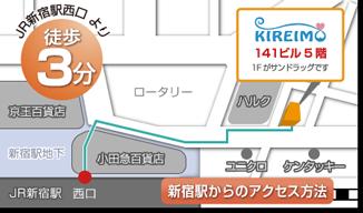 キレイモ(kireimo)新宿西口店の地図