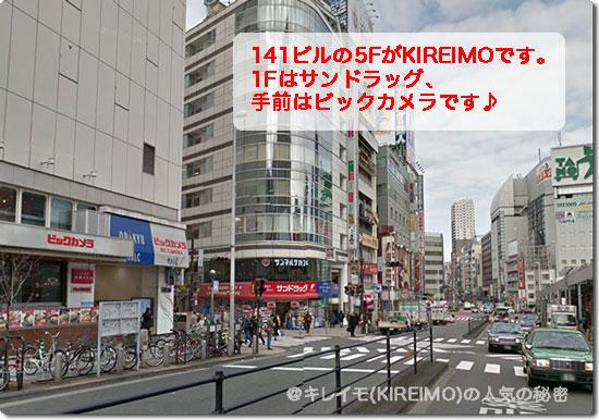 キレイモ新宿西口の場所(141ビル)