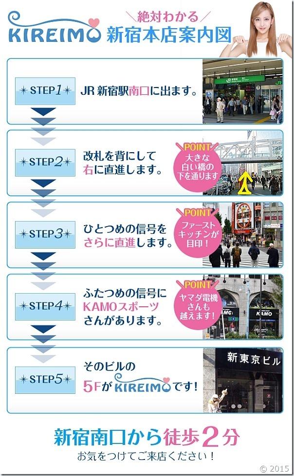 キレイモ新宿本店までの道順です。