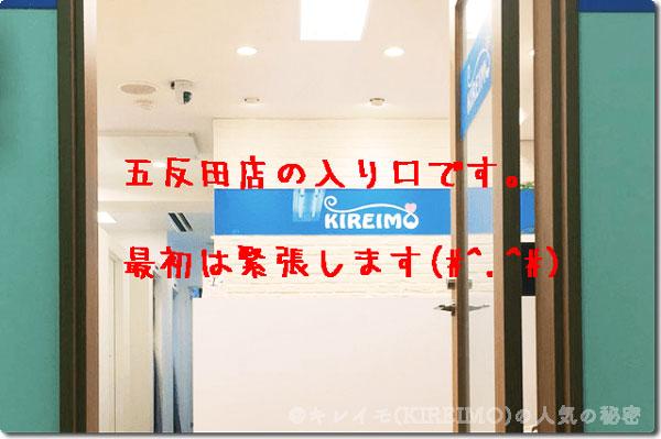 キレイモ(KIREIMO)五反田店の入り口