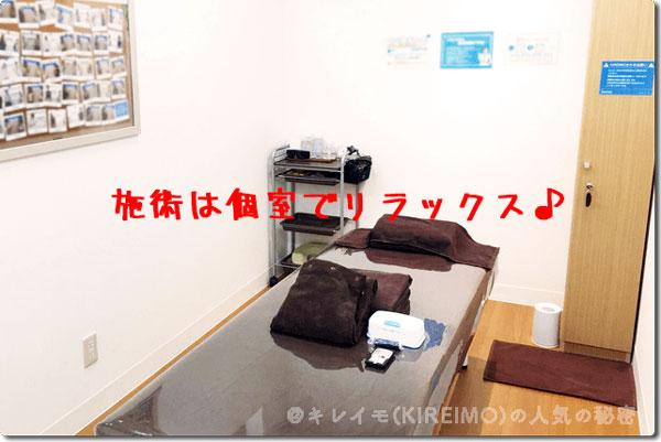 五反田キレイモのトリートメントルーム