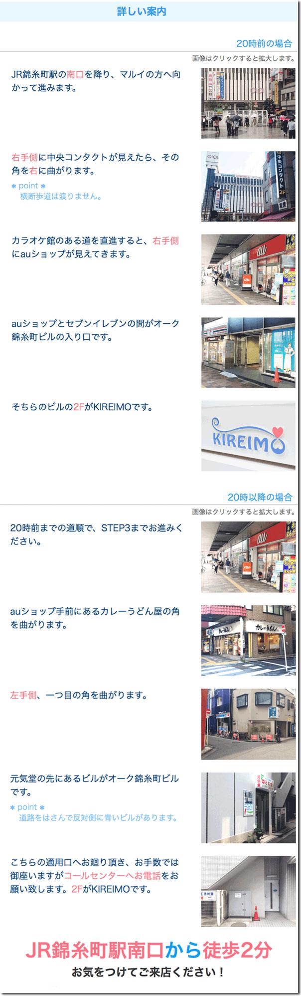 キレイモ錦糸町店までの道順