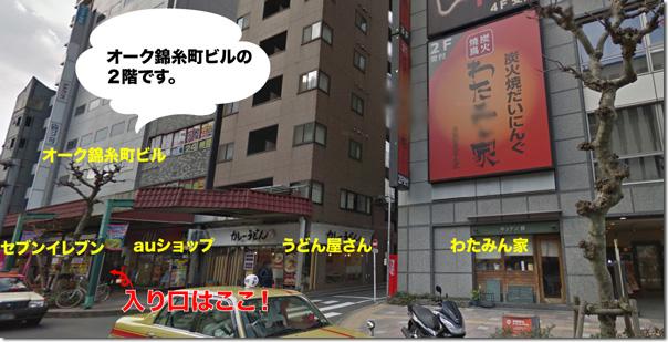 キレイモ錦糸町店の入り口 (オーク錦糸町ビル2階)