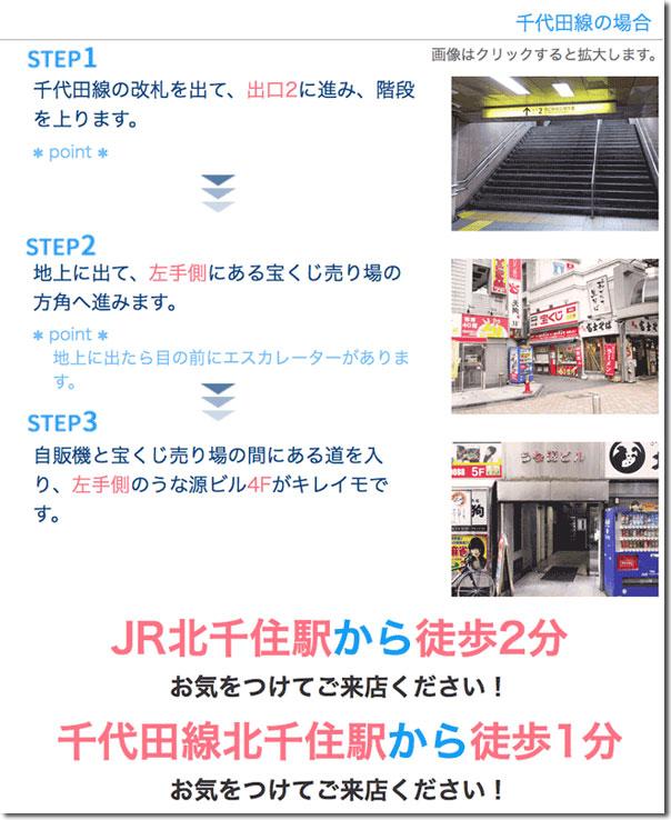 キレイモ北千住店への行き方(千代田線北千住駅から)