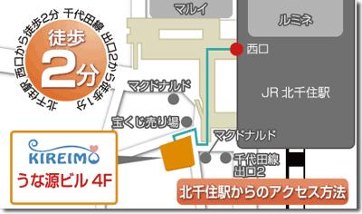 キレイモ(kireimo)北千住店の地図