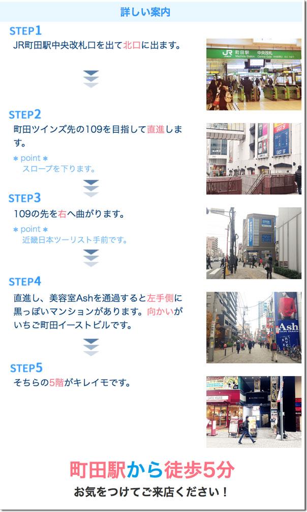キレイモ町田2号店までの道順