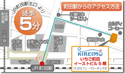 キレイモ(kireimo)町田中央通店(旧 町田2号店)の地図