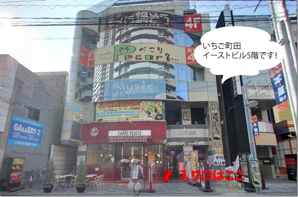 キレイモ町田中央通店(旧 町田2号店)の場所