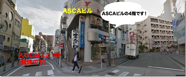 キレイモ藤沢店の入り口(ASCAビル)