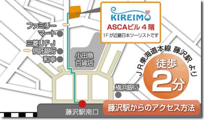 キレイモ(kireimo)藤沢店の地図