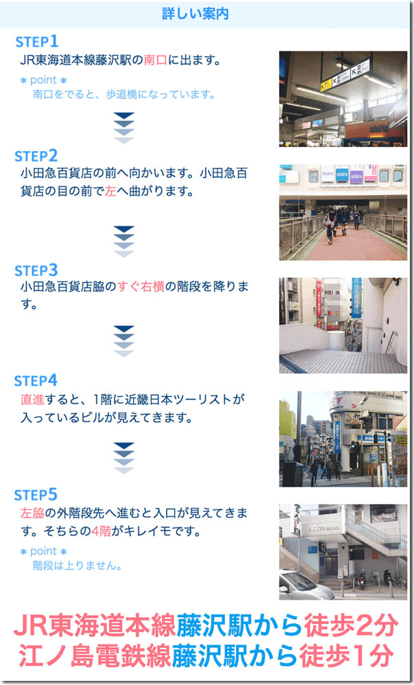 キレイモ藤沢店までの道順
