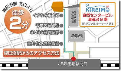 キレイモ(kireimo)津田沼店の地図