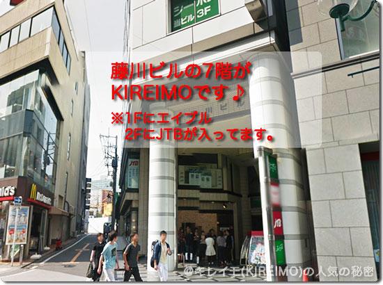 キレイモ柏店(藤川ビル)の外観