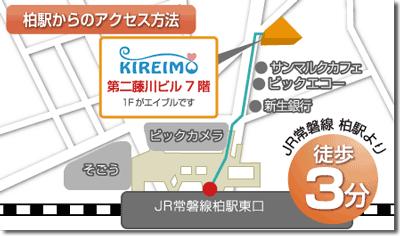 キレイモ(kireimo)柏店の地図