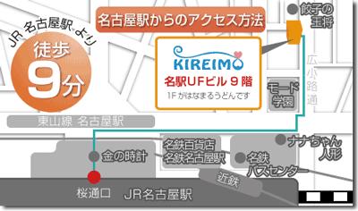 キレイモ(kireimo)名古屋駅前店の地図