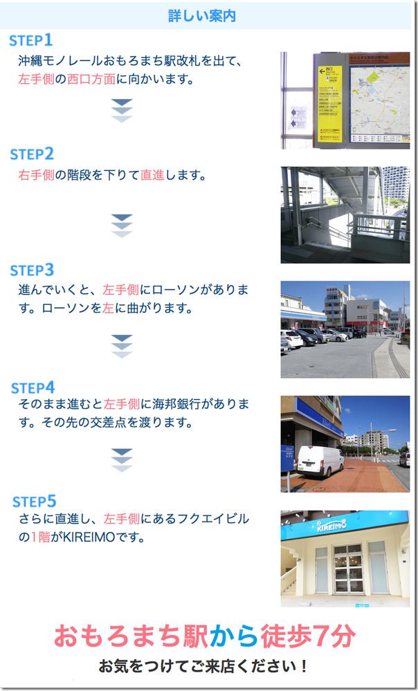 キレイモ沖縄新都心店までの道順