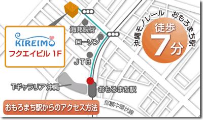 キレイモ(kireimo)沖縄新都心店の地図