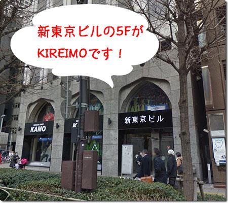 キレイモ新宿本店の場所は新東京ビルディング5階です