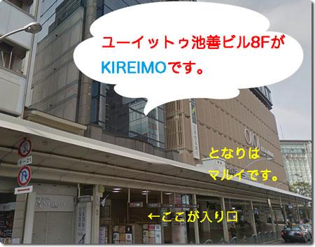 キレイモ京都四条河原町店の場所と外観