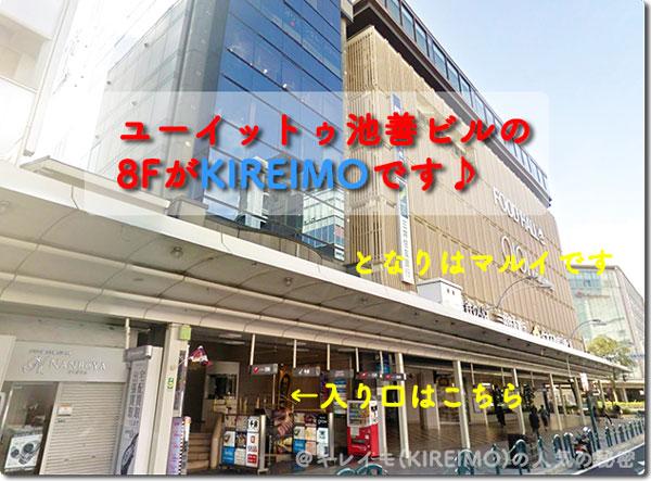キレイモ京都四条河原町店の場所と外観(ユーイットゥ池善ビル)