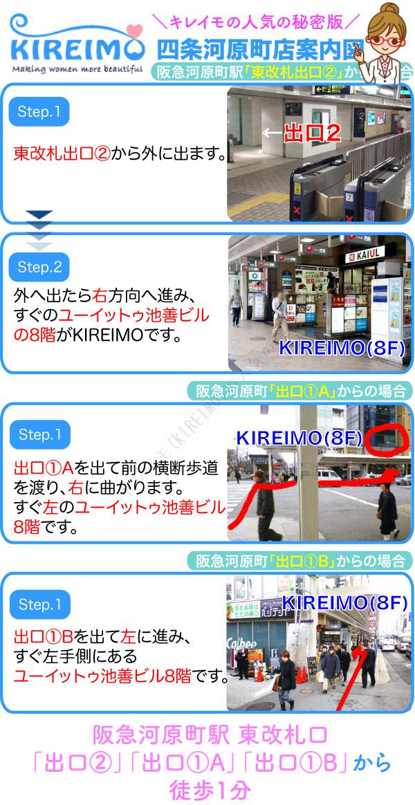 キレイモ京都四条河原町店までの道順