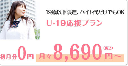 キレイモ京都のU19応援プラン(月額定額制プラン)