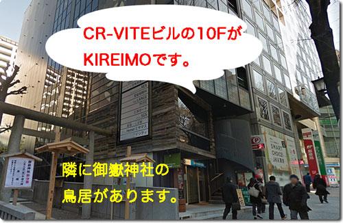 キレイも渋谷宮益坂店の場所(CR-VITEビルの10階)