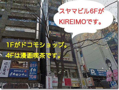 キレイモ道玄坂店の場所(スヤマビル6F)