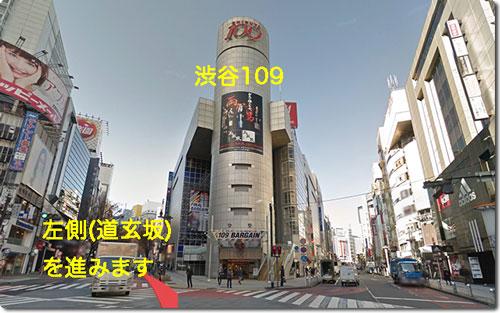 キレイモ渋谷道玄坂店への行き方(途中の渋谷109)