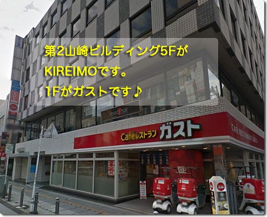 キレイモ千葉店の場所(第2山崎ビルディング)