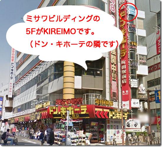 キレイモ町田店の場所(ミサワビルディング6F)