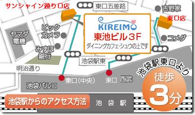 キレイモ池袋2店舗の地図