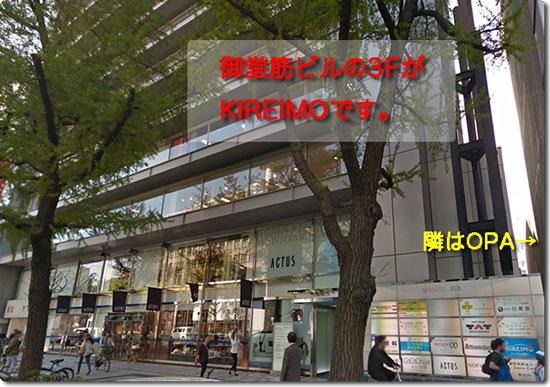 キレイモ心斎橋店の場所(御堂筋ビル3階)