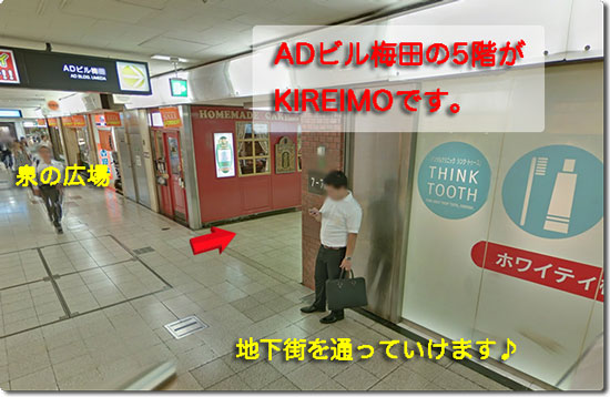 キレイモ梅田店の場所(ADビル)