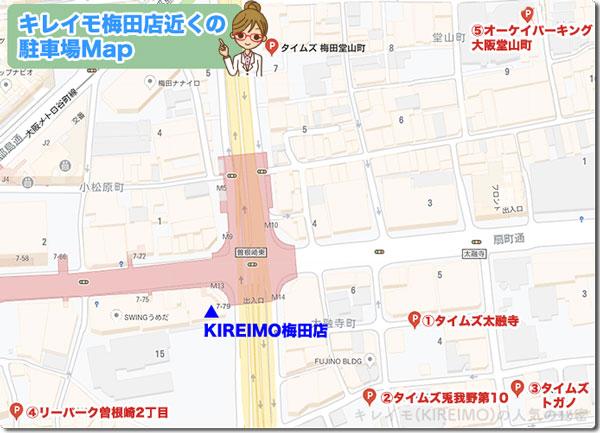 キレイモ梅田店の駐車場MAP