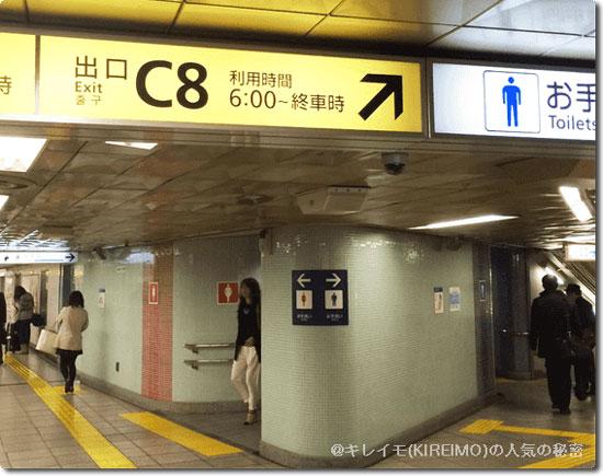 銀座駅C8出口