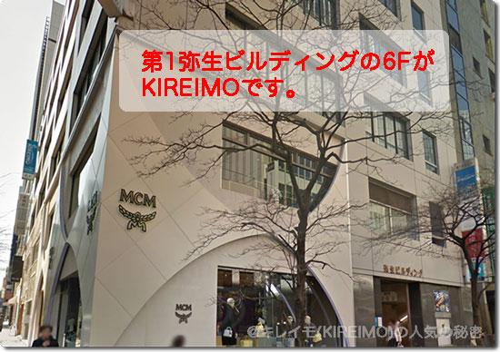 キレイモ銀座店の場所(第1弥生ビル)