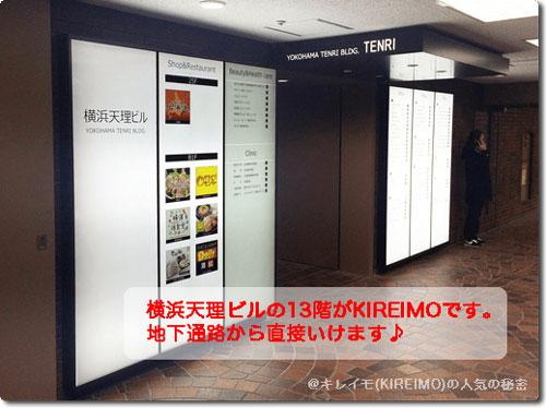 キレイモ横浜駅前店の地下入り口