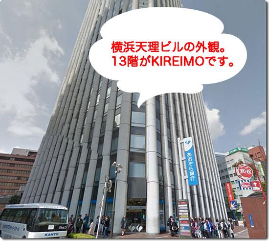 キレイモ横浜駅前店の場所(横浜天理ビル)