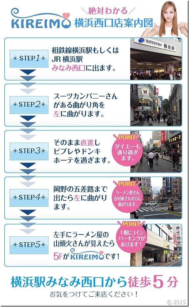 キレイモ横浜西口店までの道順です。