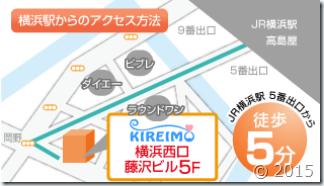 キレイモ横浜西口店の地図