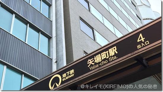 キレイモ名古屋栄店の最寄り駅(矢場町駅4番出口)