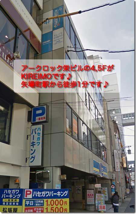 キレイモ名古屋栄店の場所(アークロック栄ビル)