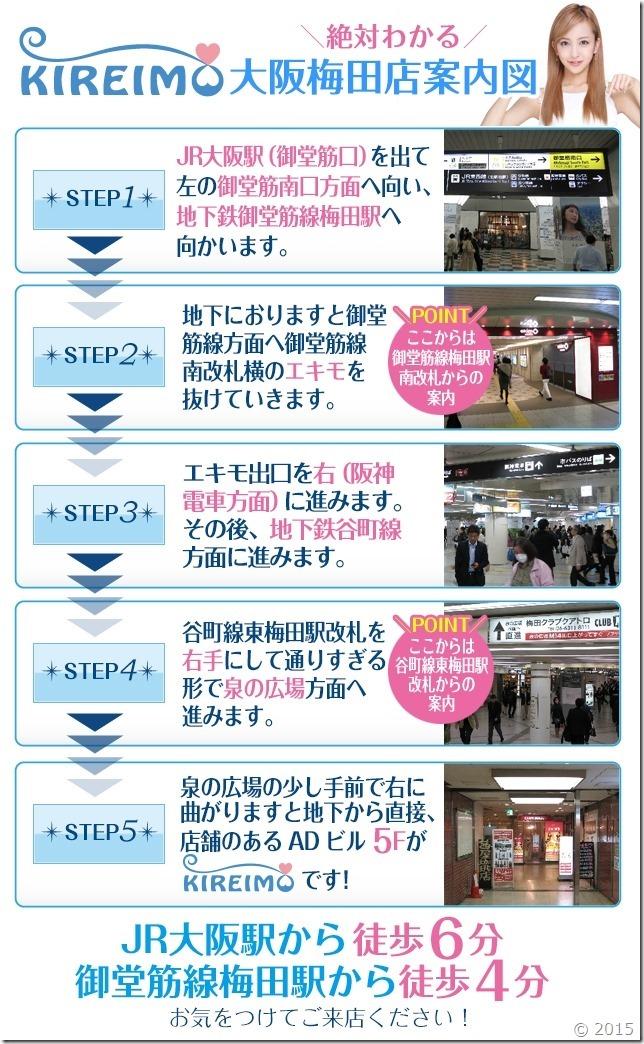キレイモ梅田までの道順です。