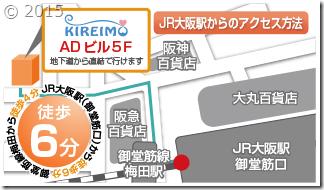 キレイモ大阪梅田店までの地図