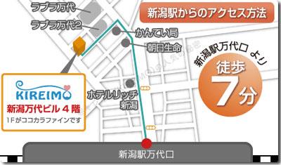 キレイモ(KIEIMO)新潟万代店の地図