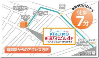 キレイモ新潟万代店の地図