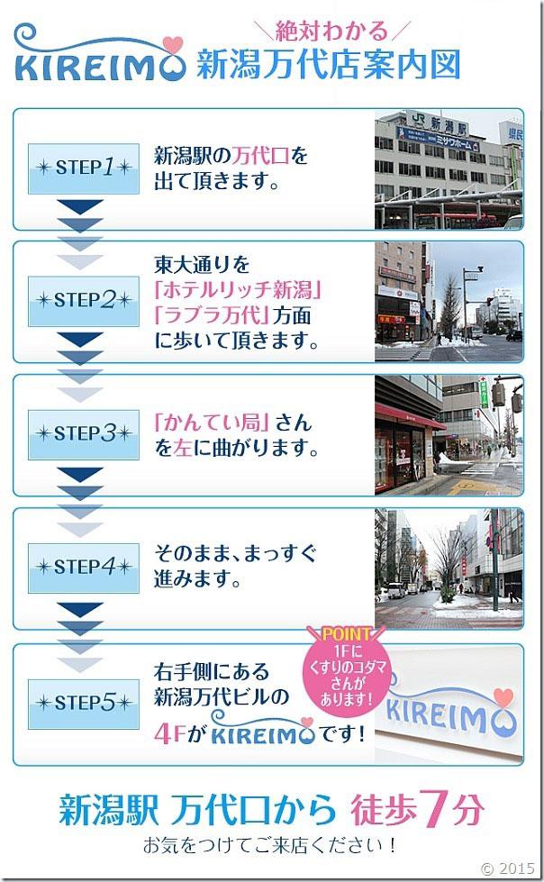 キレイモ新潟万代店までの道順です。