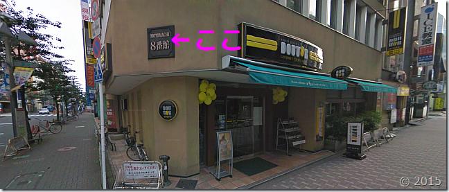 キレイモ吉祥寺店は元町8番館ビルの5階です。